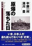 原爆の落ちた日【決定版】