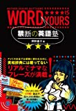 禁断の英語塾 (SPACE SHOWER BOOKs)