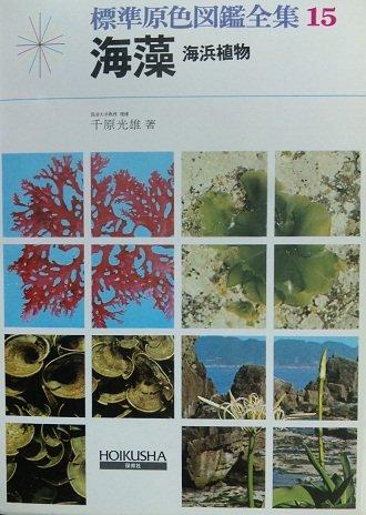 標準原色図鑑全集 15 海藻・海浜植物