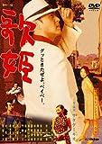 東京セレソンデラックス『歌姫』