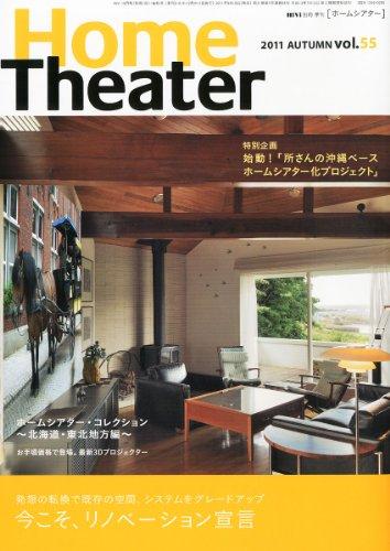 ホームシアター 秋号 2011年 10月号 [雑誌]