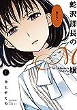 蛇沢課長のM嬢 1 (サンデーGXコミックス)