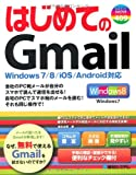 はじめてのGmail―Windows 7/8/iOS/Android対応 (BASIC MASTER SERIES)