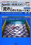 OpenGL+GLSLによる「流れ」のシミュレーション—数値解析で微分方程式を解く (I・O BOOKS) [単行本] / 酒井 幸市 (著); 工学社 (刊)