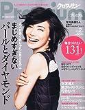 クロワッサン Premium (プレミアム) 2011年 02月号 [雑誌]