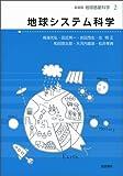 地球システム科学 (新装版 地球惑星科学 2)