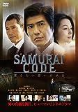SAMURAI CODE [DVD]