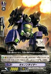カードファイトヴァンガード?第16弾「竜剣双闘」BT16/064 キャノンライザー C