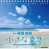 カレンダー2015 岡田光司 小さな幸せ (ヤマケイカレンダー2015)