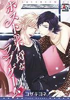 ホストの不埒なラブゲーム (オークラコミックス アクアコミックシリーズ)