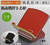 京仏壇はやし 過去帳台 低見台(黒色)3寸◆高さ 約 9cm 巾 約 9cm  奥行 約 8cm