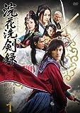 『浣花洗剣録(かんかせんけんろく)』DVD-BOX