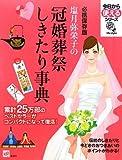 必携保存版 塩月弥栄子の冠婚葬祭しきたり事典 (今日から使えるシリーズ)