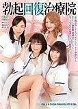 勃起回復治療院 [DVD]