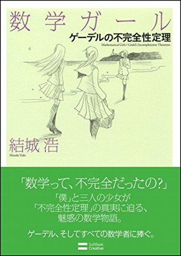 数学ガール/ゲーデルの不完全性定理 (数学ガールシリーズ 3)