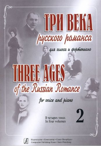 Three Ages of the Russian Romance. For voice and piano. Educational aid for vocalists and concertmasters. Vol. 2 PDF