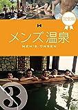 メンズ温泉 完全版 Vol.3[DVD]