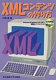 XMLコンテンツの作り方
