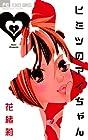 ヒミツのアイちゃん 全15巻 (花緒莉)