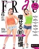 FRaU (フラウ) 2013年 06月号 [雑誌]