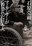 石原莞爾 マッカーサーが一番恐れた日本人 (双葉文庫)