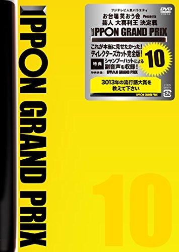 IPPONグランプリ10 [DVD]