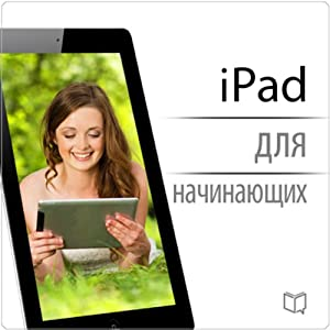 iPad dlja nachinajushhih [iPad for Beginners] Audiobook