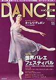 DANCE MAGAZINE (ダンスマガジン) 2012年 11月号 [雑誌]