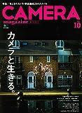 カメラマガジン 2014.10 (エイムック 2936)