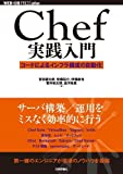 Chef�������� ~�����ɤˤ�륤��ե鹽���μ�ư�� (WEB+DB PRESS plus)