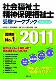 社会福祉士・精神保健福祉士受験ワークブック2011 共通科目編