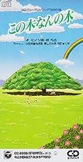 日立グループCMソング「日立の樹」 この木なんの木 [Single]