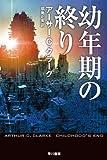 幼年期の終り (ハヤカワ文庫 SF (341))