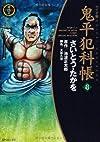 鬼平犯科帳 43 (SPコミックス 時代劇シリーズ)