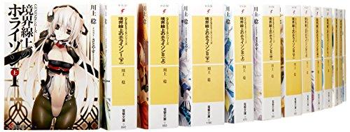 GENESISシリーズ 境界線上のホライゾン 文庫 1-22巻セット (電撃文庫)