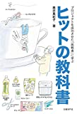 プロジェクトを成功させた「挑戦者」に学ぶ ヒットの教科書 (NIKKEI TRENDY BOOKS)