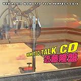 ウェブラジオ モモっとトーク・パーフェクトCD16 MOMOTTO TALK CD 近藤隆盤