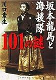 坂本龍馬と海援隊101の謎 (PHP文庫)