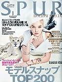 SPUR (シュプール) 2010年 01月号 [雑誌]