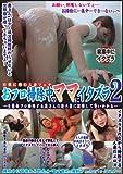 日常に潜む人妻フェチ おフロ掃除中のママにイタズラ (2) [DVD]