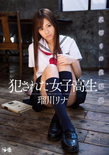 犯された女子校生 裏切りの放課後 瑠川リナ エスワン ナンバーワンスタイル [DVD]