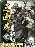 三国志 4巻
