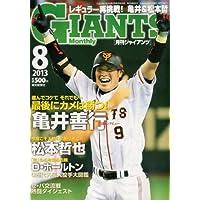 月刊 GIANTS (ジャイアンツ) 2013年 08月号 [雑誌]