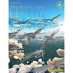 月刊群雛 (GunSu) 2015年 05月号 ~ インディーズ作家を応援するマガジン ~ [Kindle版]