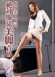 傲慢美人上司 絶対服従美脚責め NFDM-082 [DVD]