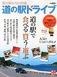 旅行読売増刊 道の駅ドライブ 2012年 09月号 [雑誌]