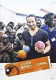 中田英寿 僕が見た、この地球。~旅、ときどきサッカー~ [DVD]の画像