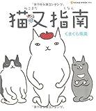 猫又指南 (NEKO MOOK 1414)