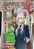 学園革命伝ミツルギ なかよし(2) (ヤングガンガンコミックス)
