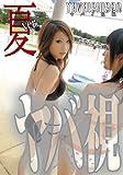 ヤバ視 夏ver. [DVD]